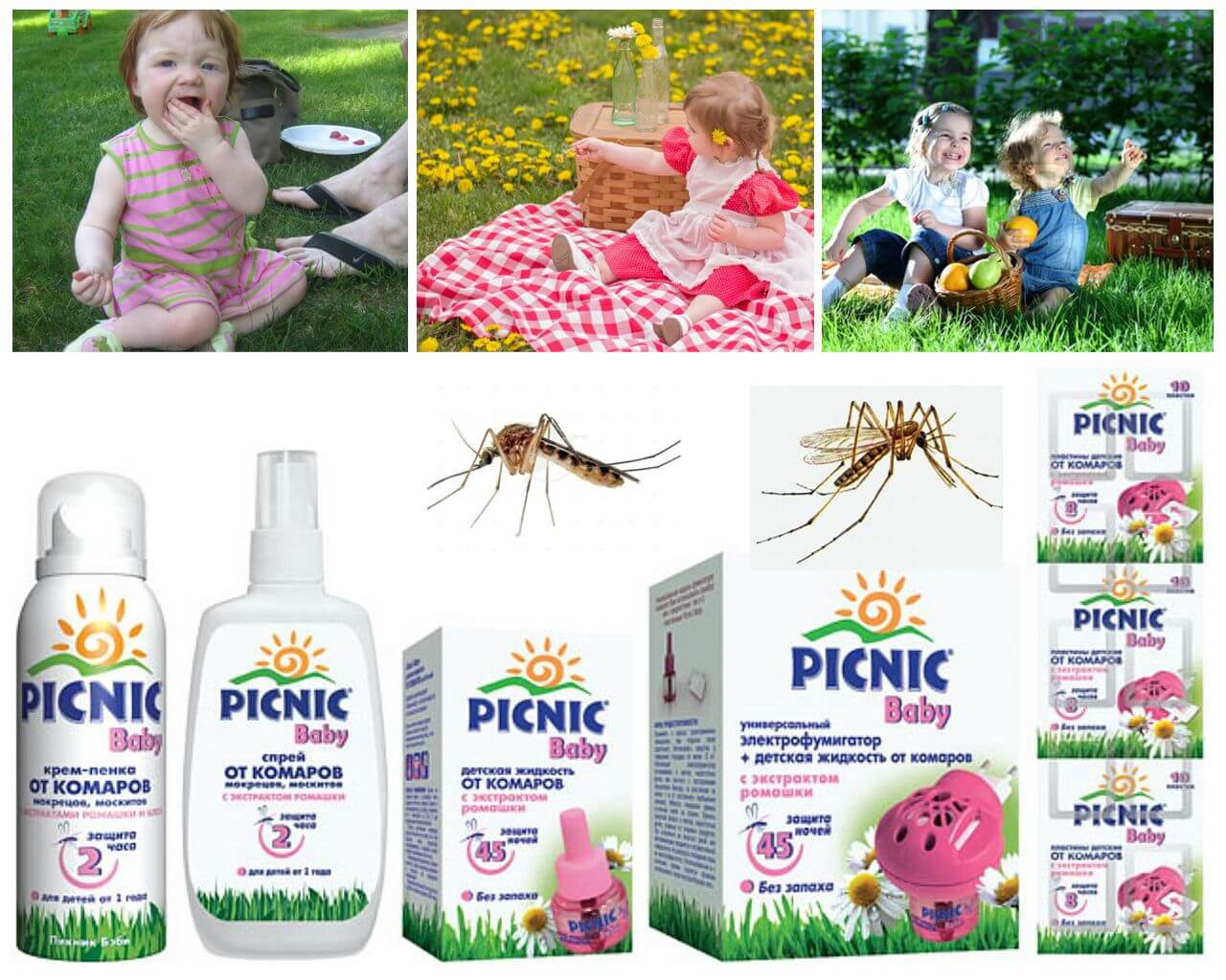 Picnic от комаров