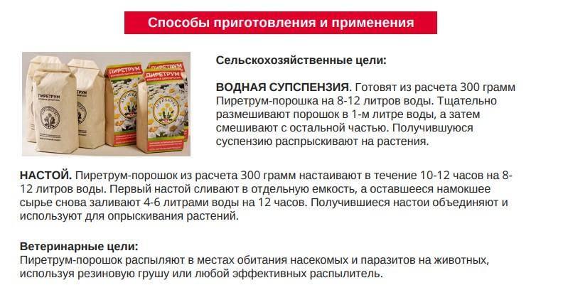 Пиретрум (порошок от насекомых)