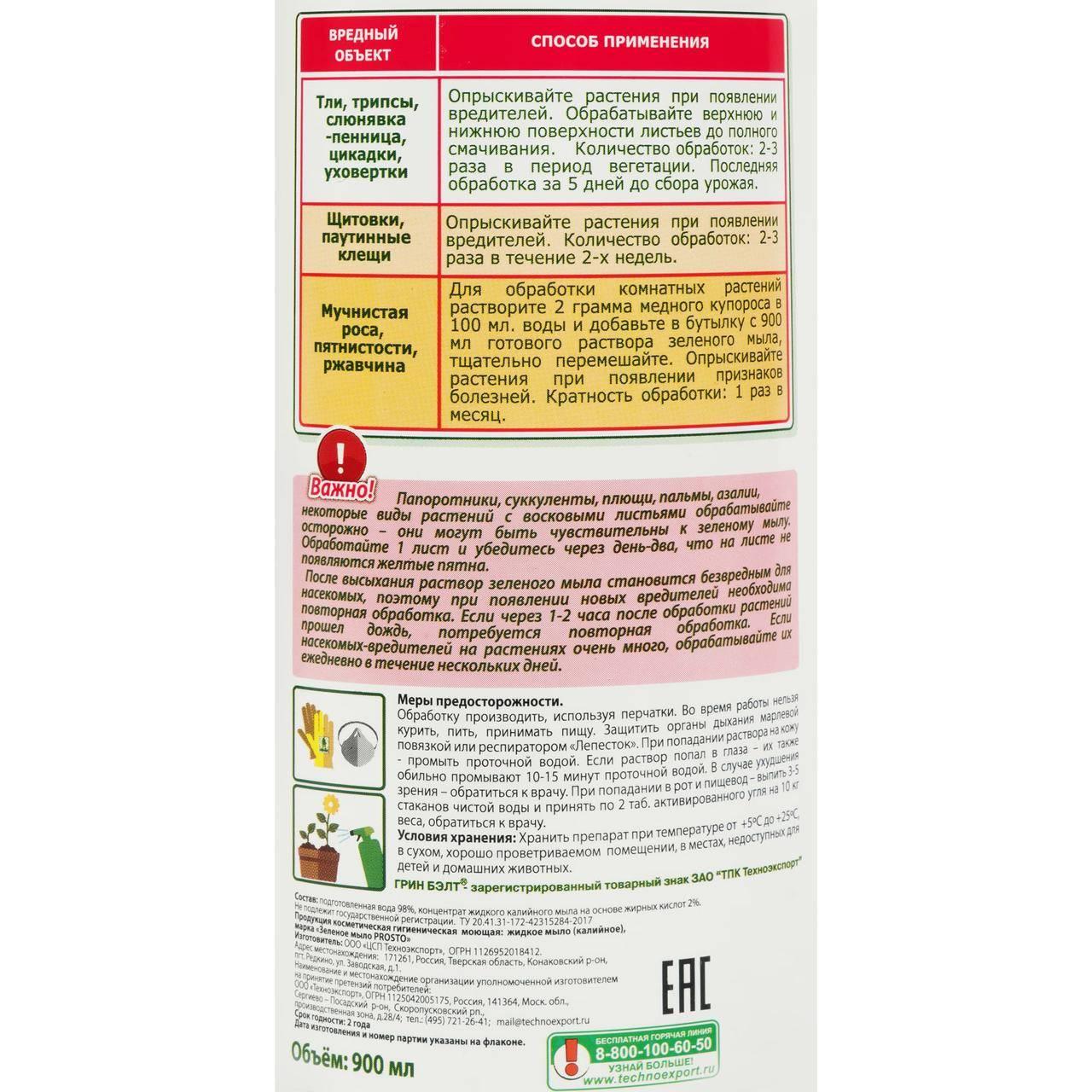 Зеленое мыло против тли - отзывы и правильная обработка