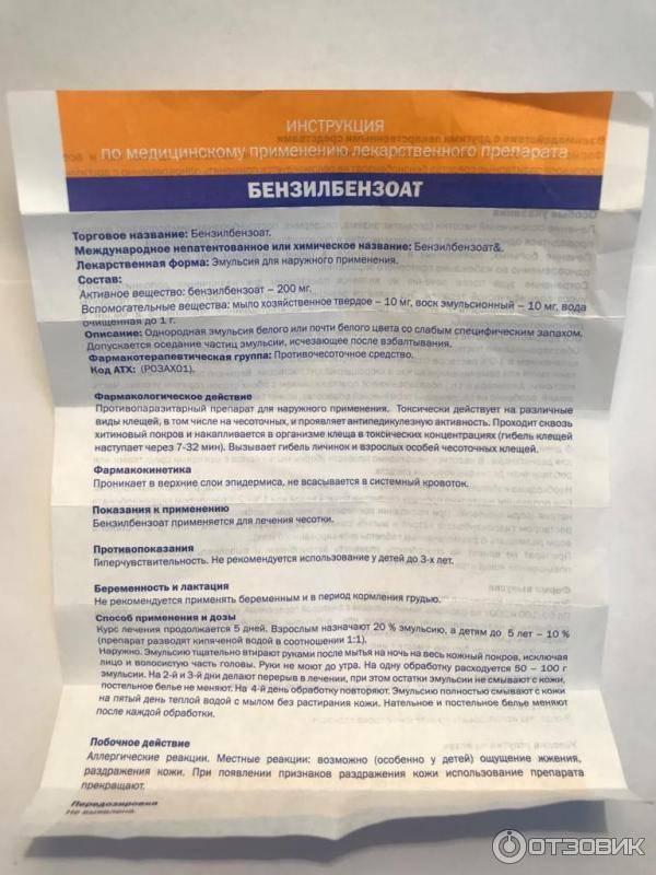 Бензилбензоат эмульсия - инструкция по применению от вшей, чесотки и демодекоза для детей или взрослых