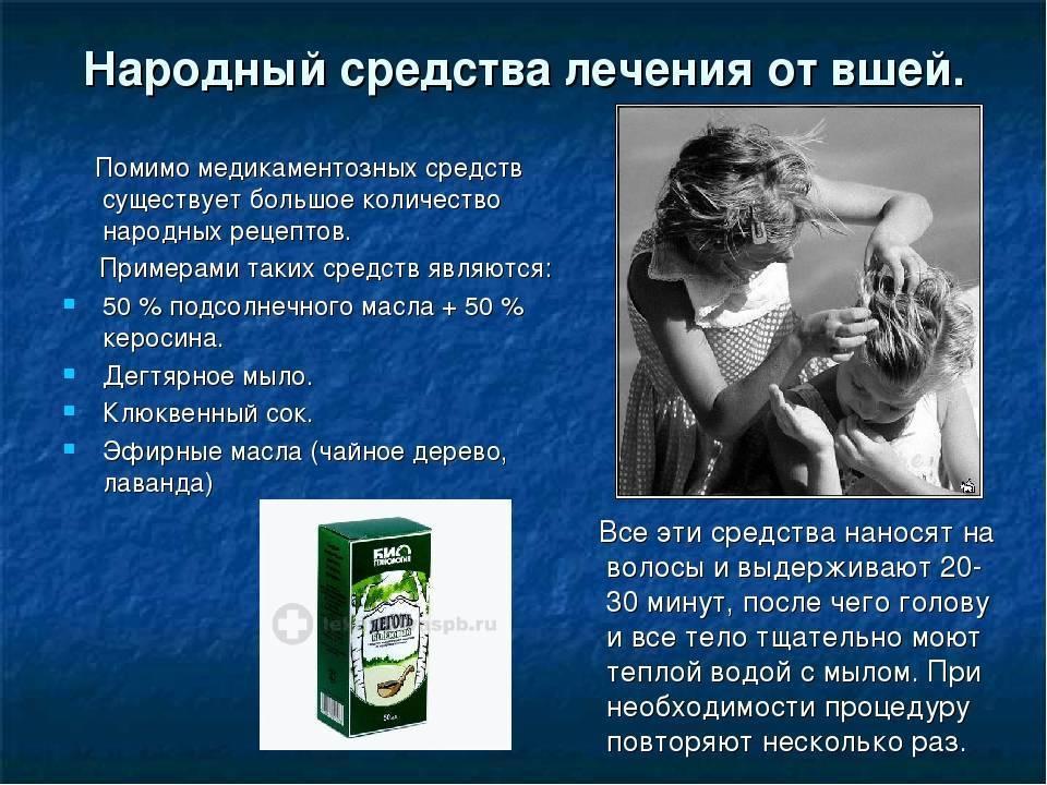 Дегтярное мыло от вшей и гнид: способ применения, отзывы, эффективность, безопасность