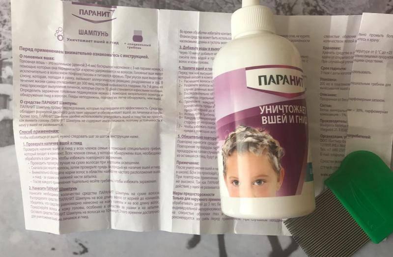 Шампунь хигия от вшей и гнид – обзор, отзывы, инструкция по применению для лечения педикулеза
