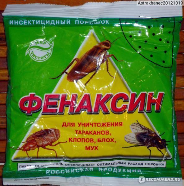 Фенаксин от тараканов: применение, достоинства и недостатки