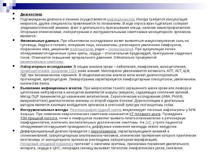Эрлихиоз: симптомы, лечение, профилактика - medical insider
