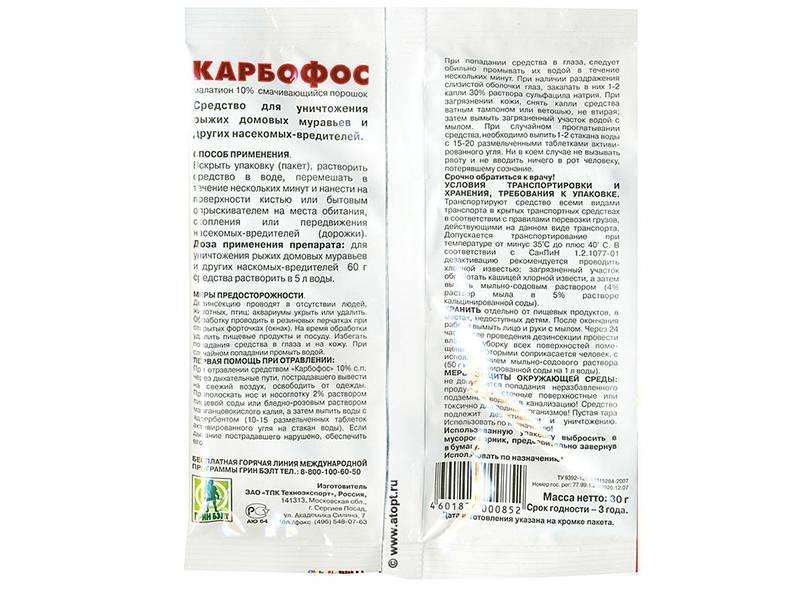 Карбофос от клопов инструкция по применению