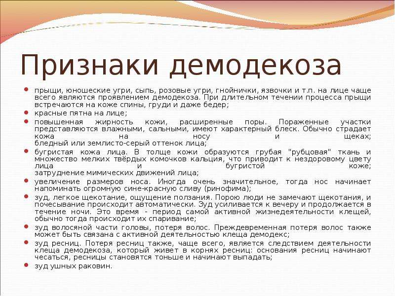 Демодекоз у человека: симптомы, лечение