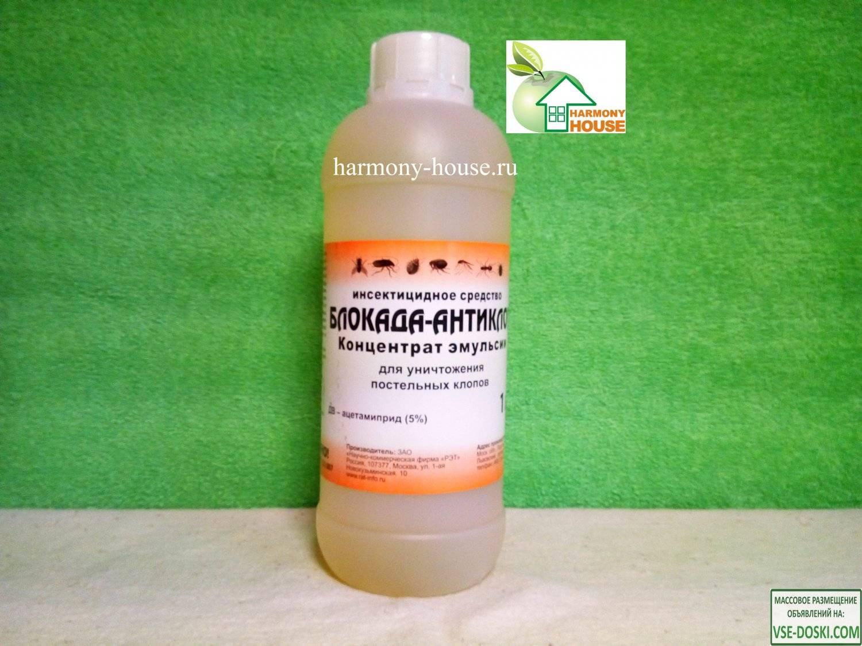 Средство от клопов блокада: преимущества инсектицида