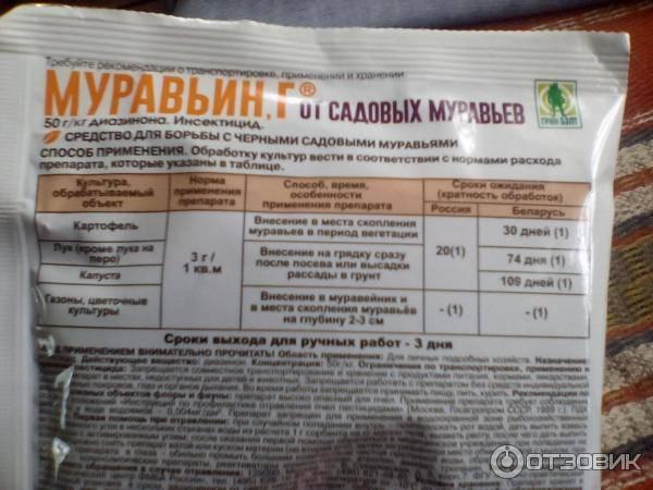 """Инструкция по применению средства от муравьев - """"муравьин"""" 10 г"""