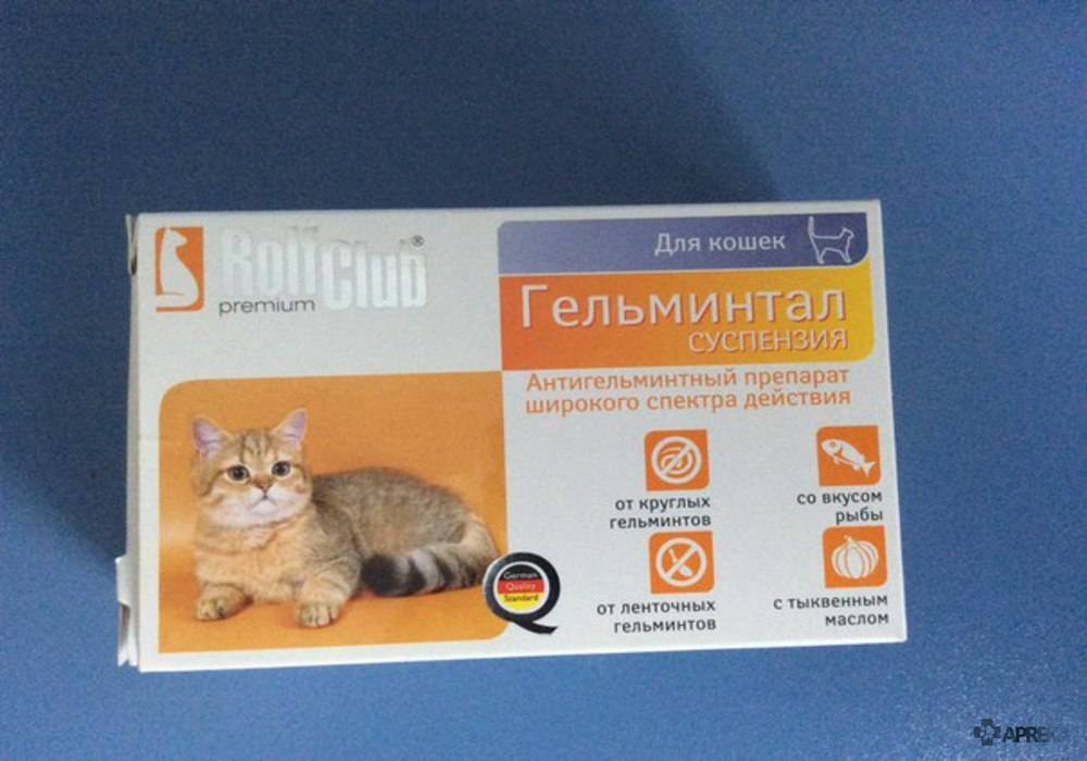 Гельминтал для кошек