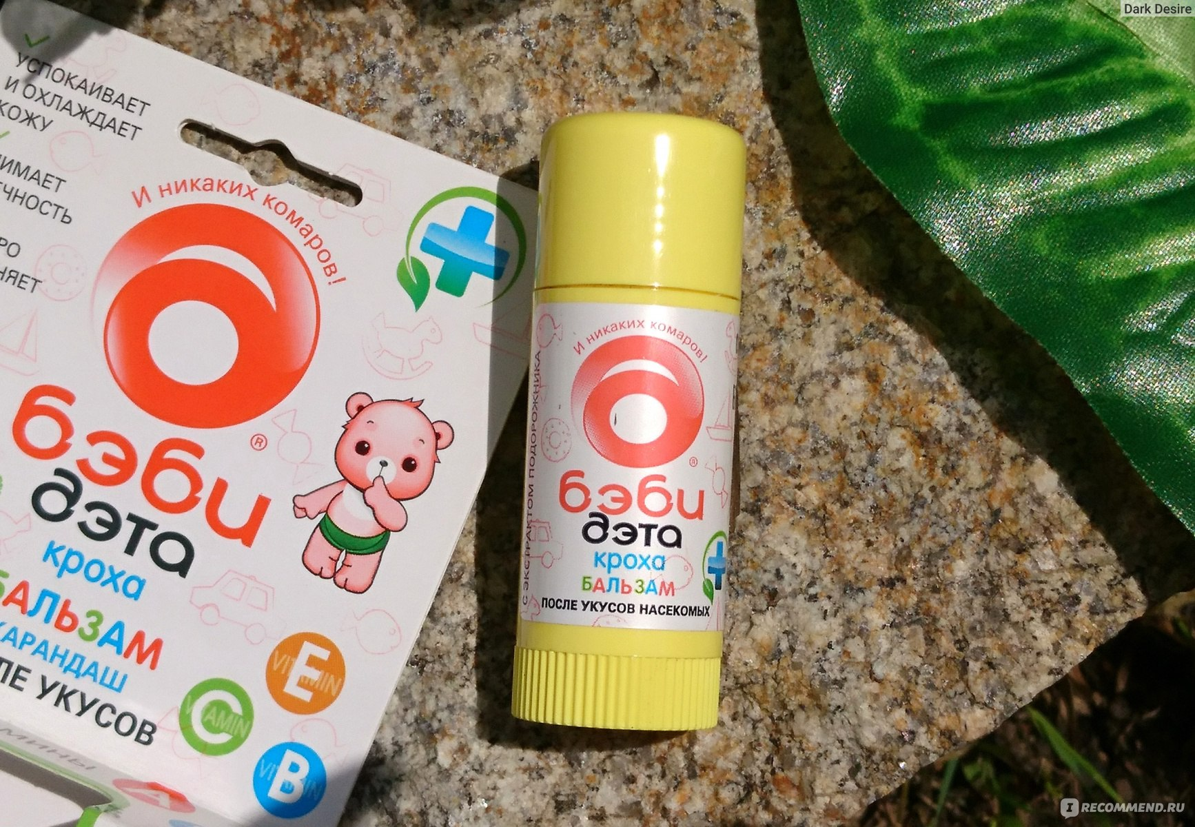 Содовый раствор от укусов комаров для детей. применение соды при укусах мошек и других насекомых