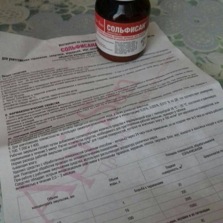 Сольфисан от клопов и тараканов: инструкция как разводить, отзывы о препарате