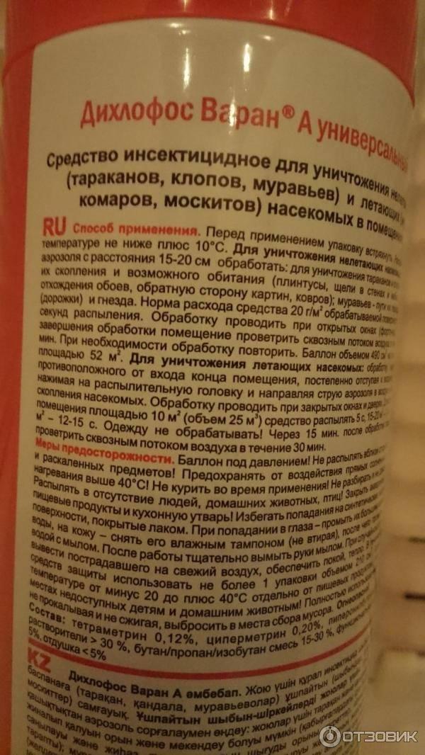 """Инструкция по применению препарата """"Дихлофос"""""""